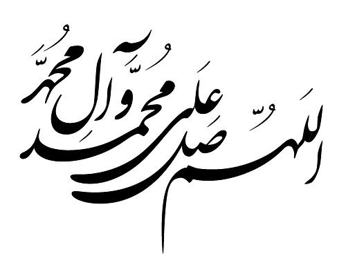 صلوات : اللهم صل علی محمد و آل محمد